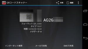 Screenshot_2014-04-20-18-03-19
