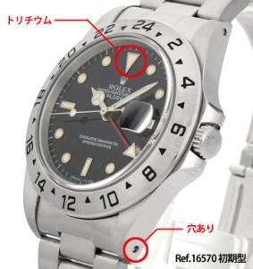 16570shoki-2