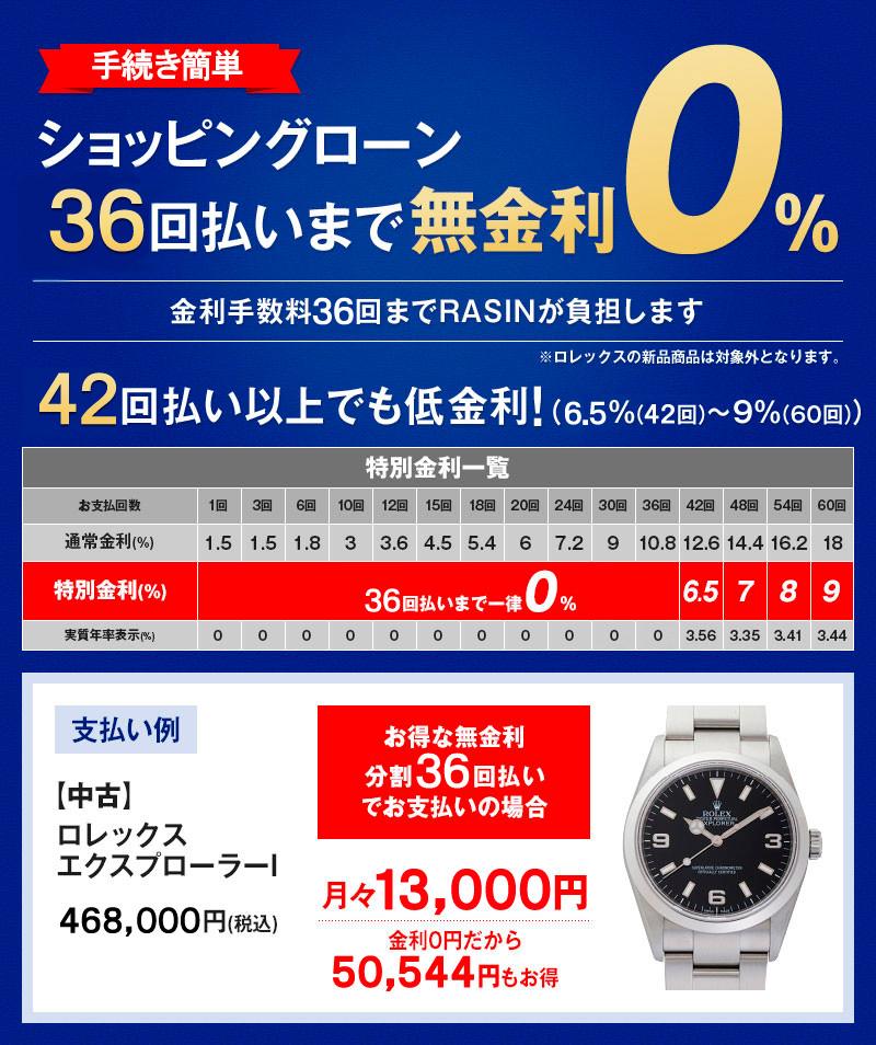 「高級時計のローン」いわゆる高級時計を販売するお店で行っている - 36回  - Yahoo!知恵袋
