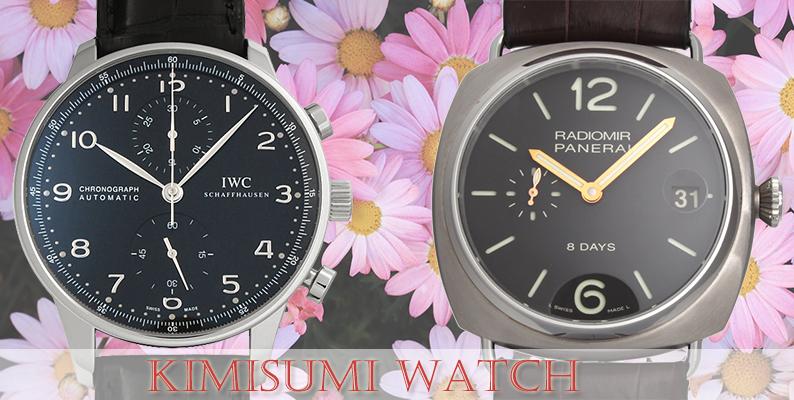 君が心に棲みついた 腕時計