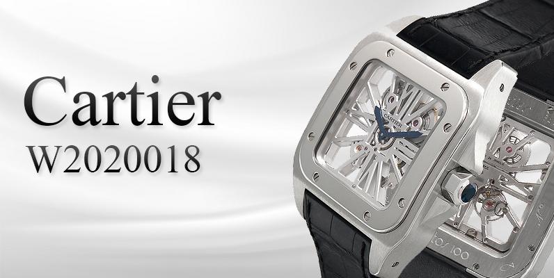 カルティエ サントス100 スケルトンウォッチ W2020018